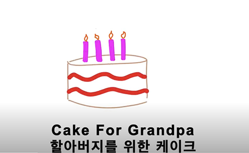"""Video still from """"Cake For Grandpa"""" for a KOR 102 class project"""
