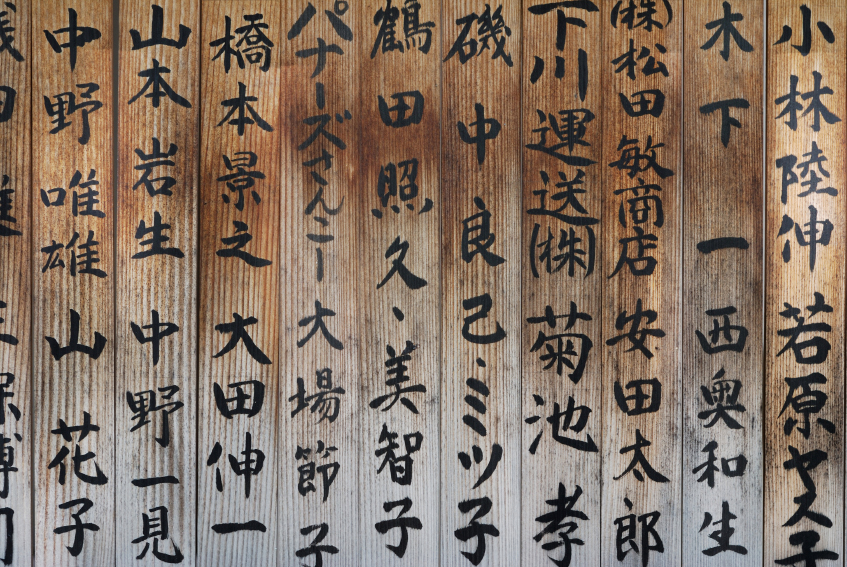 Ancient writing on wood