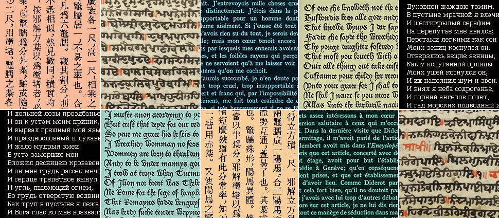 Pages of text in five different languages